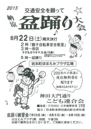 H27年盆踊り大会