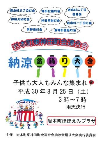 H30年盆踊りポスター