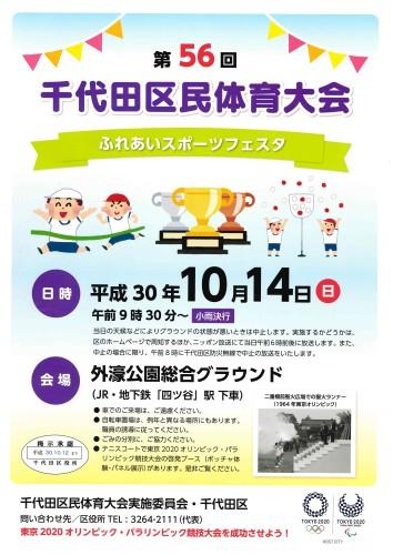 第56回千代田区体育大会ポスター