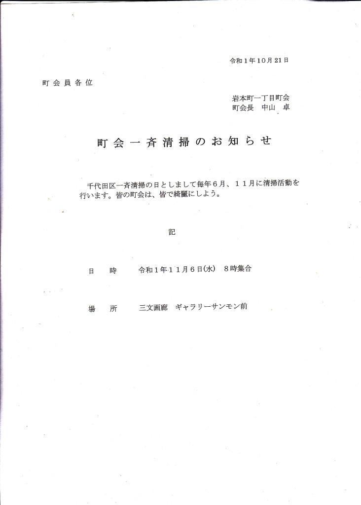IMG19上清掃_0002